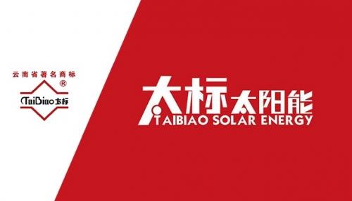 云南玉溪太标太阳能设备有限公司