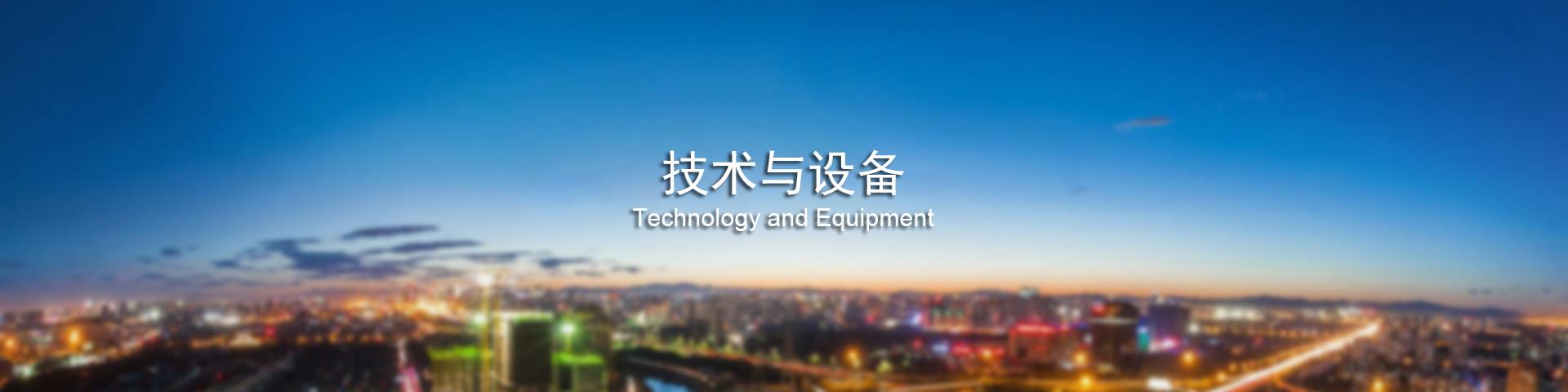 技术与设备banner